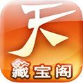 天下3藏宝阁 V2.2.1 苹果版
