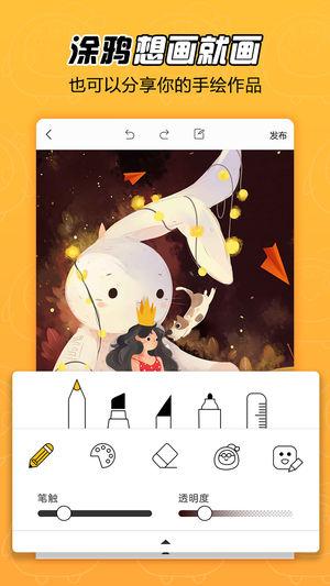 拉风漫画 V3.19.5 安卓版截图3