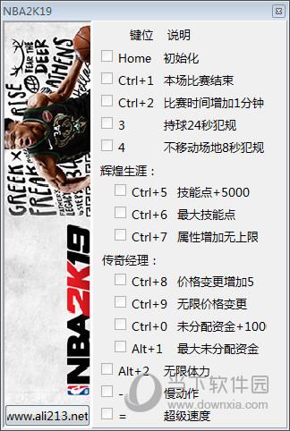 NBA2K19全版本修改器