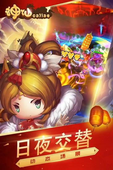 神仙online V1.4.1 安卓版截图4
