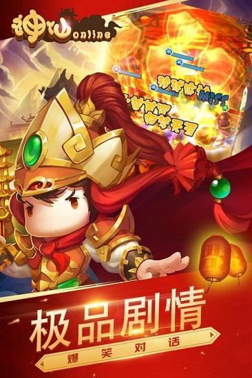 神仙online V1.4.1 安卓版截图3
