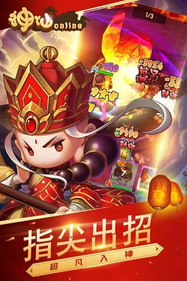 神仙online V1.4.1 安卓版截图2