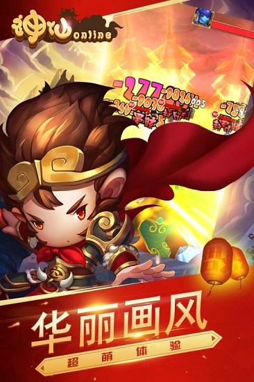 神仙online V1.4.1 安卓版截图5