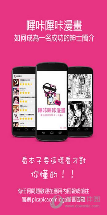 哔咔漫画2.1.0.8仲夏版