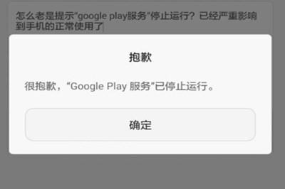 Google Play服务屡次停止运行