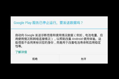 Google Play商店打不开