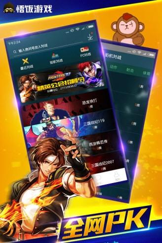 悟饭游戏厅破解版iOS版