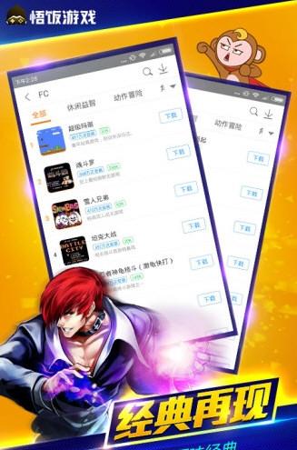 悟饭游戏厅iOS收费破解版