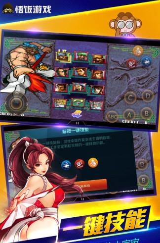 悟饭游戏厅2.0版本下载