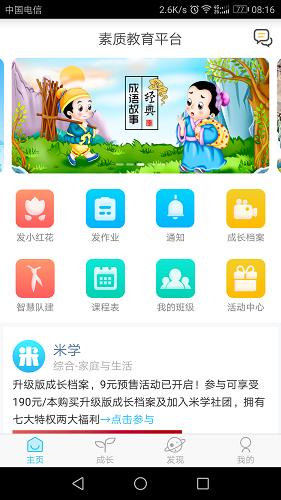 素质教育平台 V3.9.6 安卓版截图1
