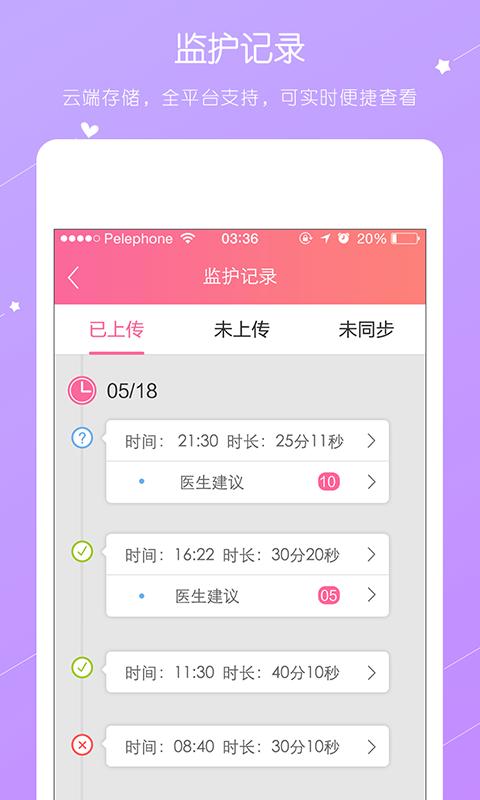 贝护佳 V1.09 安卓版截图3