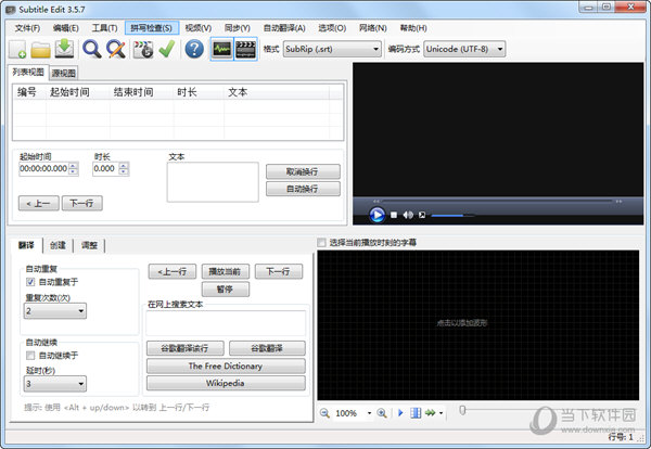 Subtitle Edit绿色版