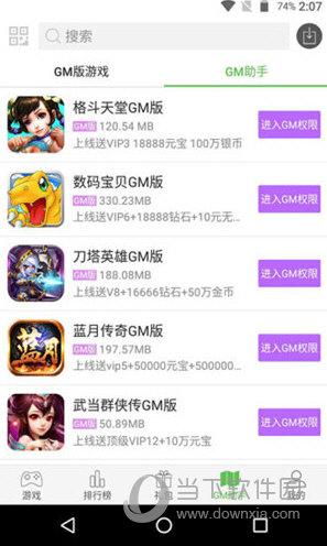 3733游戏盒