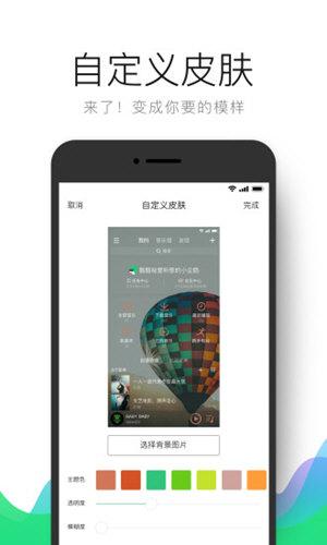 QQ音乐 V8.7.0.10 安卓版截图3