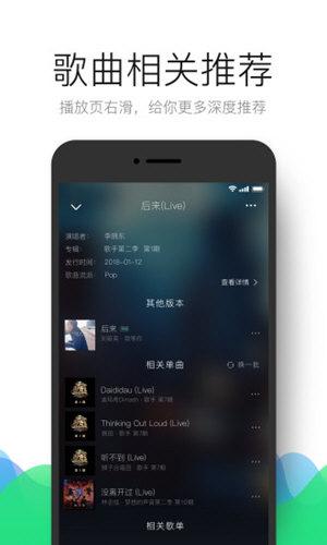 QQ音乐 V8.9.5.11 安卓版截图5