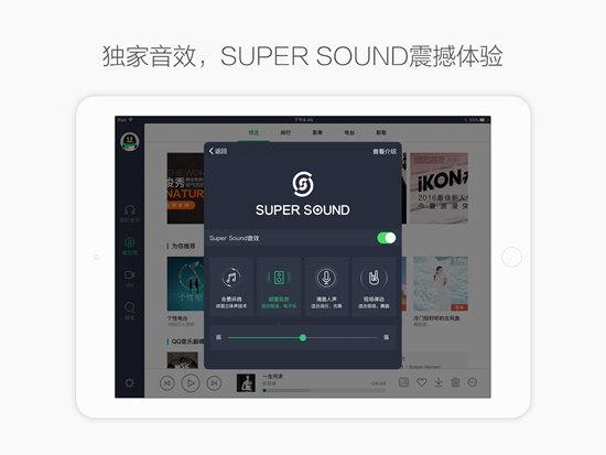 QQ音乐HD V4.12.1.4 aPad版截图4