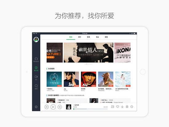 QQ音乐HD V4.12.1.4 aPad版截图2