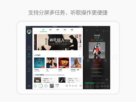 QQ音乐HD V4.12.1.4 aPad版截图1