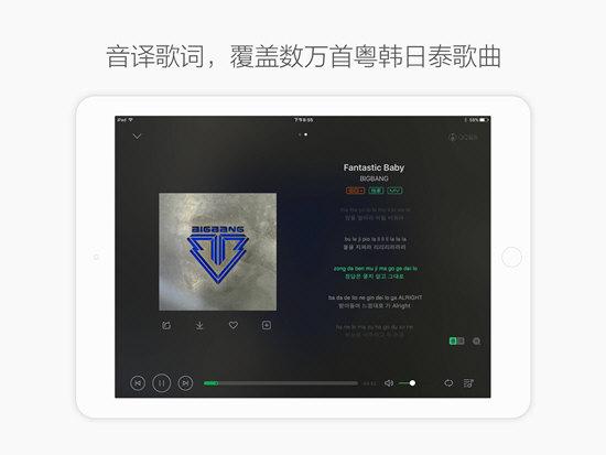 QQ音乐HD V4.12.1.4 aPad版截图5