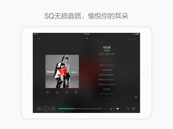 QQ音乐HD V4.12.1.4 aPad版截图8