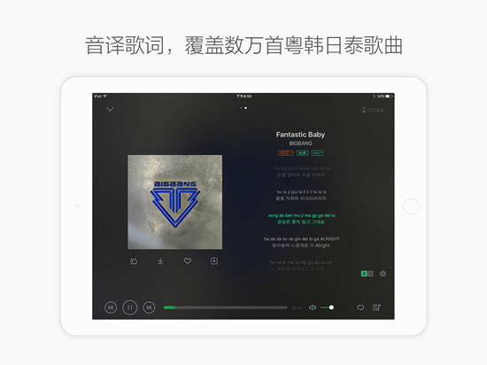 QQ音乐HD V4.12.1.4 aPad版截图10