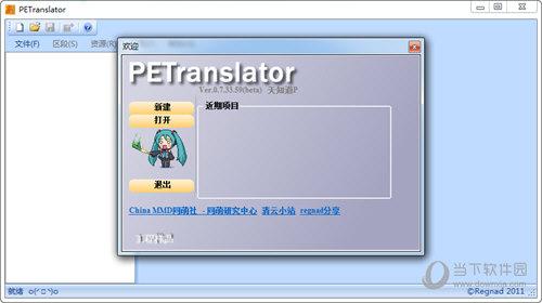 PETranslator