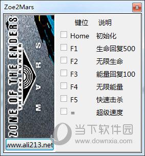 终极地带阿努比斯火星六项修改器