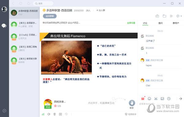 沪江网校Mac版