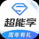托福超能学 V1.1.1 iPhone版
