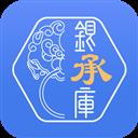 银承库 V3.1.7 安卓版