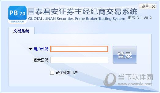 国泰君安证券主经纪商交易系统