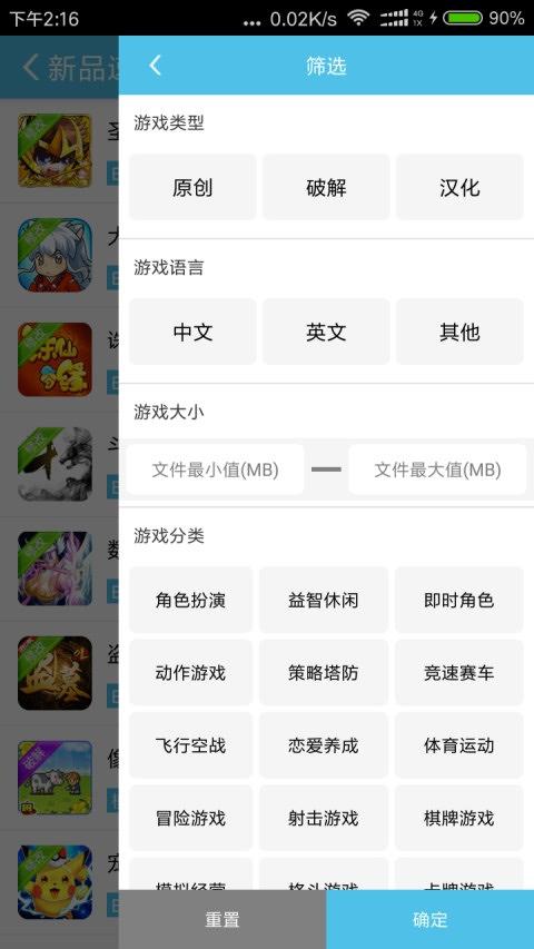 爱吾安卓破解游戏盒子 V1.7.2 安卓版截图2