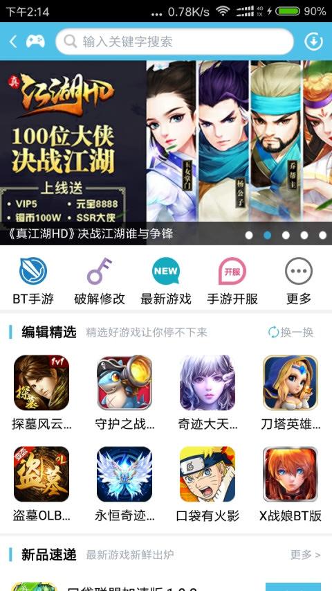 爱吾安卓破解游戏盒子 V1.7.2 安卓版截图1