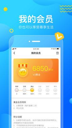 云播客 V2.8.8 安卓版截图4