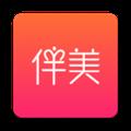 伴美 V1.4.2 安卓版