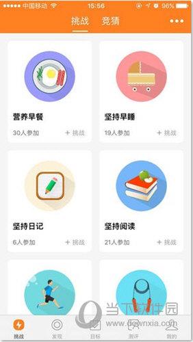 艾高高iOS版
