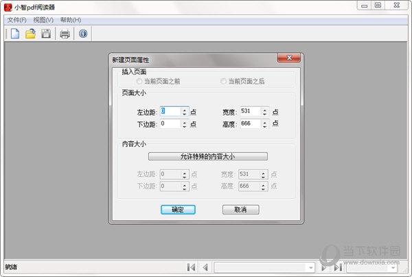 小智PDF阅读器