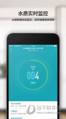 云米商城iOS版