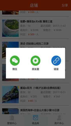 旅游直购 V1.3.7 安卓版截图2
