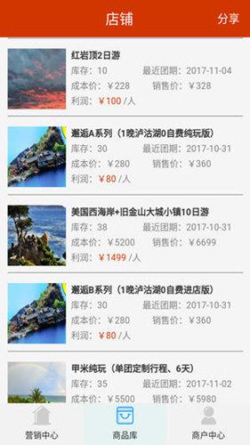 旅游直购 V1.3.7 安卓版截图3