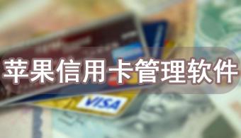 苹果信用卡管理软件