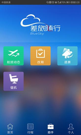 差旅随行 V3.4.8 安卓版截图5