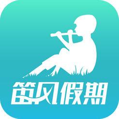 笛风假期 V4.8.0 iPhone版