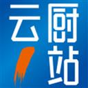 云厨一站 V1.0.2 苹果版