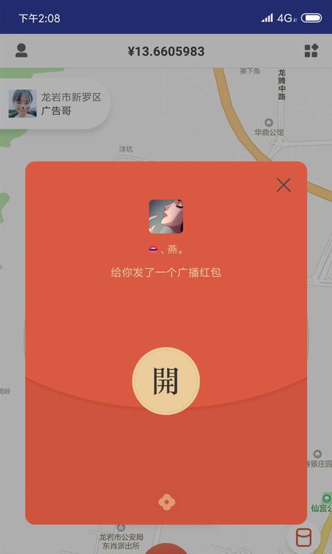 链生活 V1.0.1 安卓版截图4