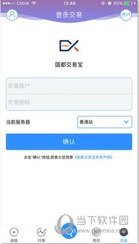 国都交易宝iOS版