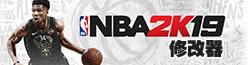 NBA2K19修改器
