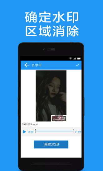 视频去水印 V1.2.6 安卓版截图3