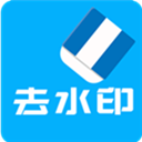 视频去水印 V1.2.6 安卓版