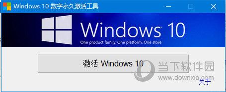 Windows10数字永久激活工具